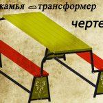 Стол-скамья трансформер своими руками Вариант