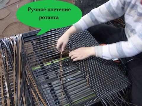 ручное плетение ротанга