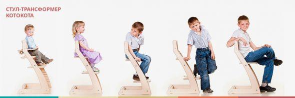 Регулируемый стул-трансформер