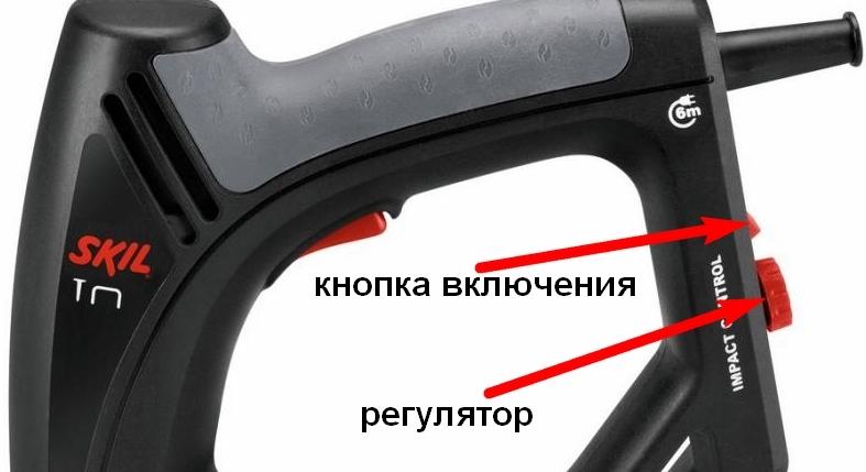 регулятор степлера
