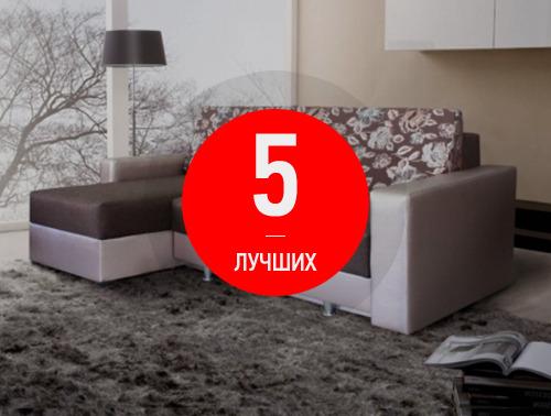 Рейтинг 5 лучших диванов