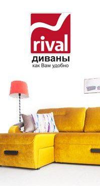 Российская фабрика Rival