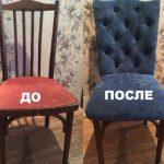 Обивка стула для гостиной