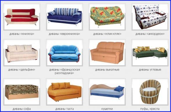 Модели дивана
