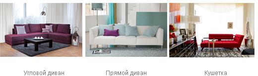 Типы диванов для гостиной
