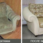 Мягкое кресло до и после перетяжки