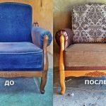 Ремонт мягкого кресла в домашних условиях