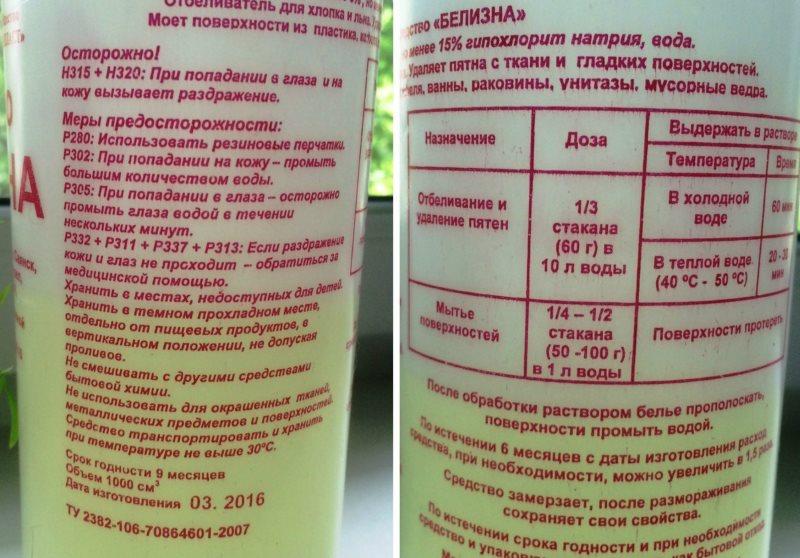 Инструкция на пластиковой бутылке с белизной