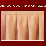 Пример односторонней складки на шторе