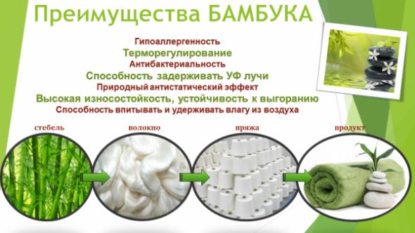 Преимущества бамбука