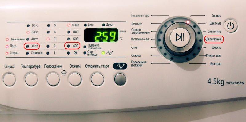 Панель управления на стиральной машинке-автомат