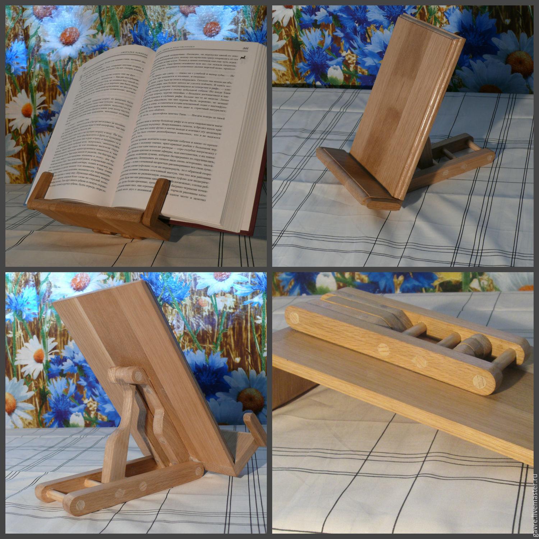 подставка держатель для книг из дерева