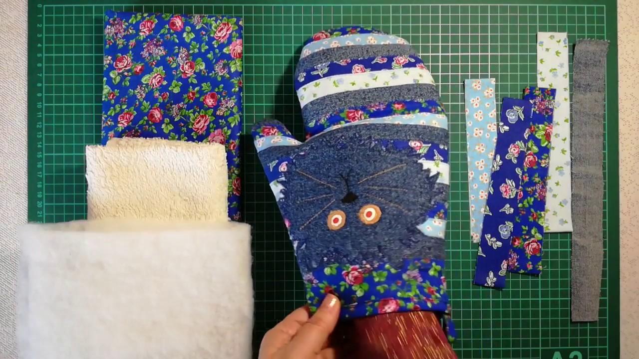 кухонные прихватки из лоскутков ткани дизайн