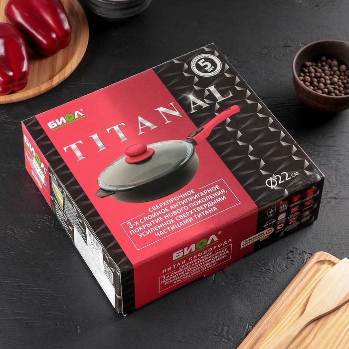 сковорода биол титанал