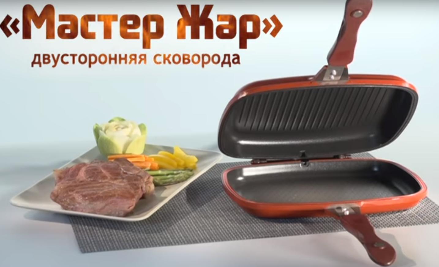 двухсторонняя сковорода мастер жар