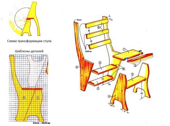 Схема стула трансформера