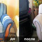 Стильное мягкое кресло в светлых тонах до и после реставрации