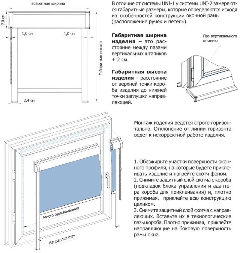 Замер и установка рулонной шторы УНИ-2