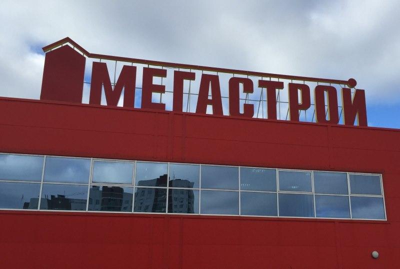 Вывеска на крыше гипермаркета Мегастрой