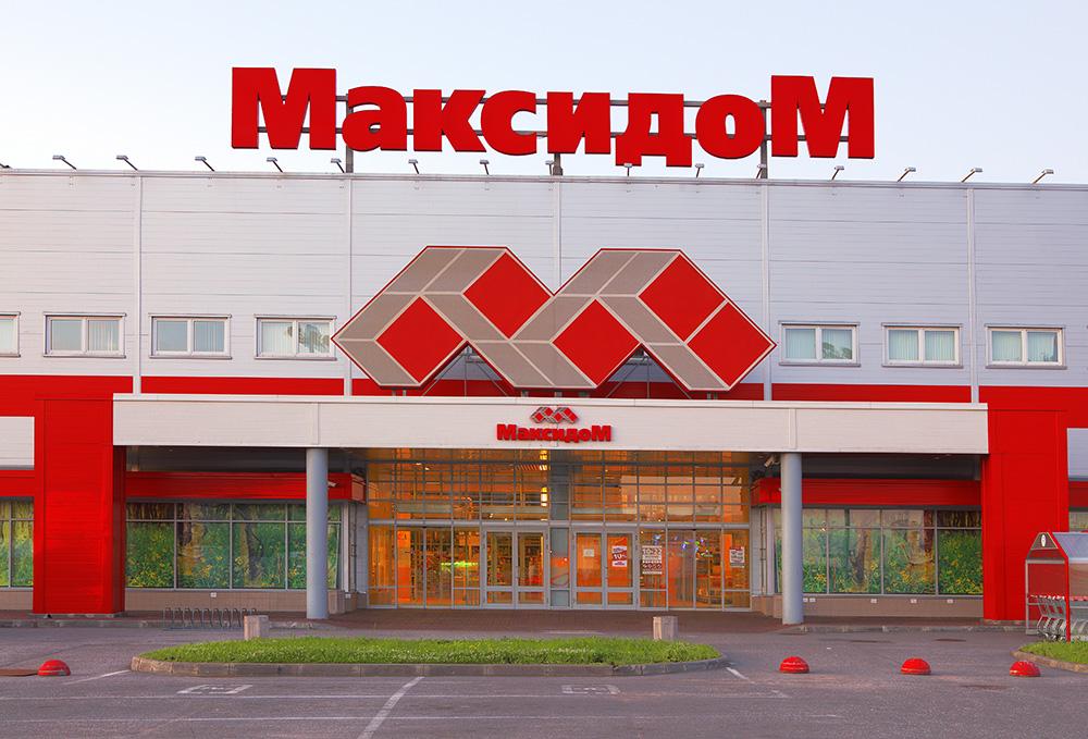 Главный фасад магазина Максидом