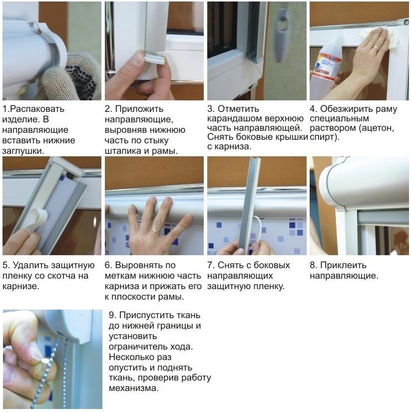 Последовательность установки рулонной шторы кассетного типа