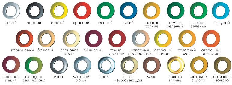 Разноцветные люверсы для установки на одежду