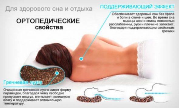 Полезные свойства гречишной подушки