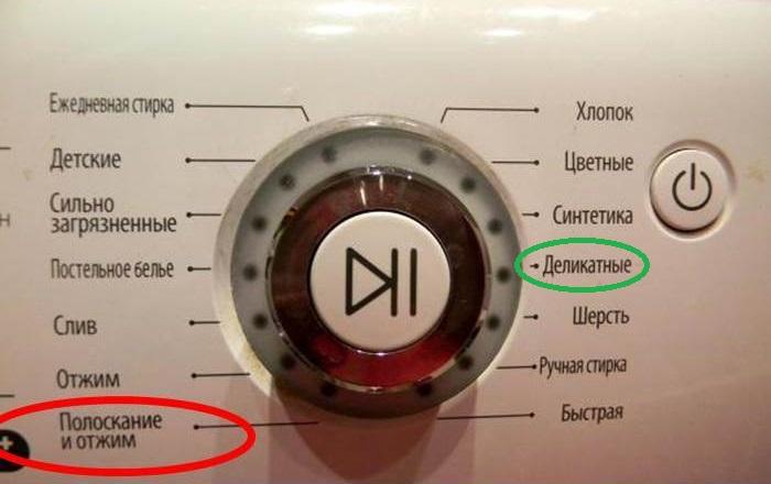 Рукоятка выбора режима стирки на автоматической машинке