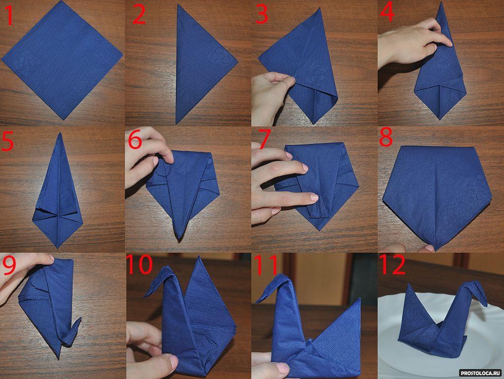 оригами из салфеток лебедь