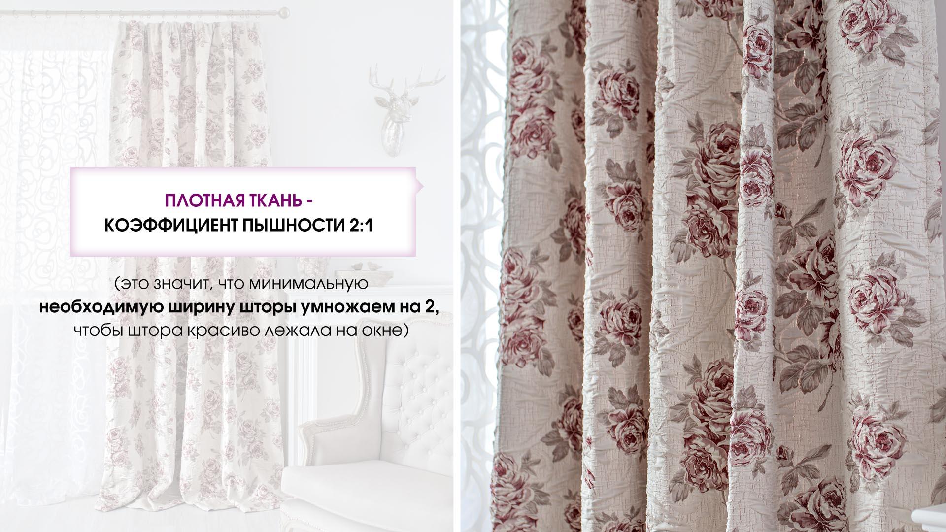 расчеты ткани на шторы и занавески