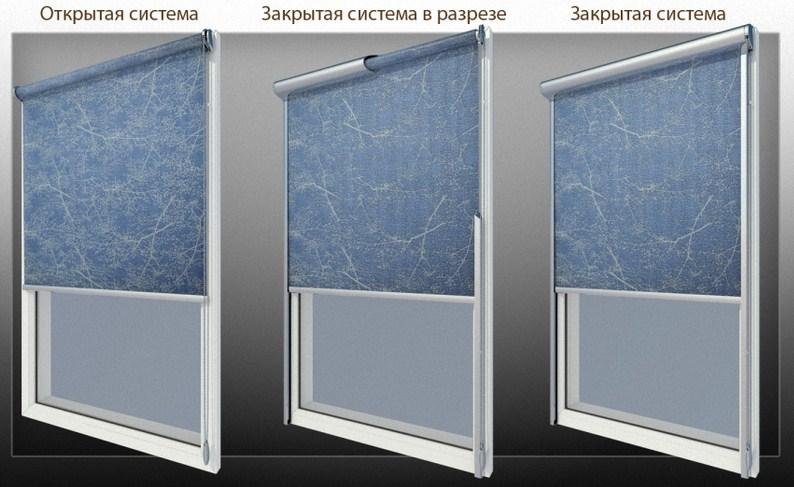 открытые и закрытые системы сборки рулонных штор