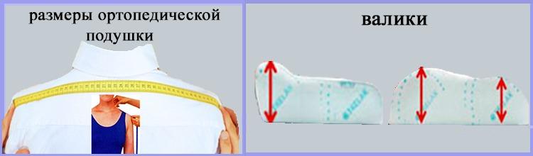 как подобрать ортопедическую подушку