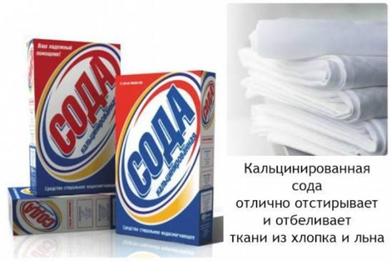 как эффективно отбелить кухонные полотенца содой