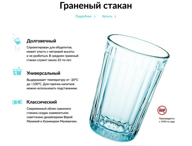 история граненого стакана